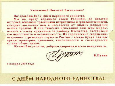 Поздравления с днем рождения губернатора от президента