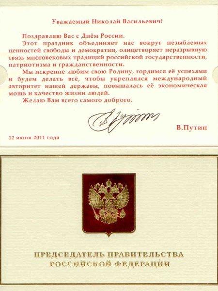 Поздравления с день россии от президента 47