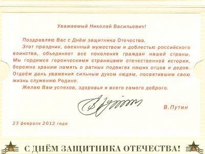 Официальное поздравление с 23 февраля от губернатора