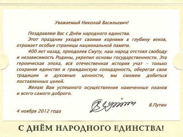 Поздравление от президента выпускникам